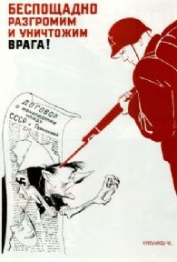 Vintage Russian poster - Hitler will be humiliated